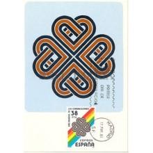 TARJETA MAXIMA COMUNICACIONES COMMUNICATIONS EDIFIL 2709 MATASELLOS PRIMER DIA MAXIMUM CARD  TC11898