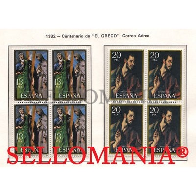 1982 EL GRECO SAN ANDRES SANTO TOMAS PAINTER  EDIFIL 2666 / 67 ** MNH B4 TC21464