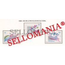 1988 REVOLUCION CULTURAL CULTURE  98 / 100 ** MNH GUINEA ECUATORIAL TC21956